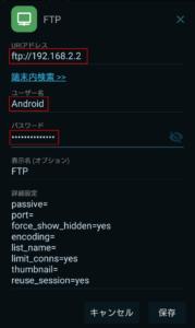 MixplorerでのFTPアカウント追加設定