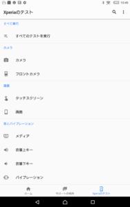 Xperiaの各種テストツール