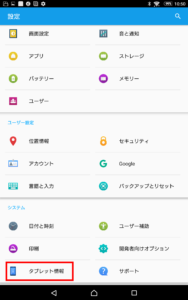 Androidタブレットのシステム情報表示