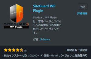 WordPressのSiteGUardWPプラグイン