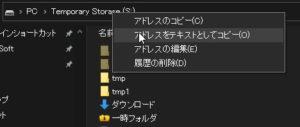 Windowsでアドレスバーのパスをコピー