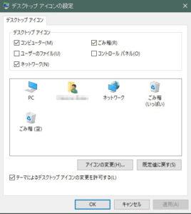 Windowsのデスクトップアイコンの表示