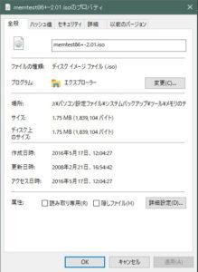 ISOファイルのプロパティ