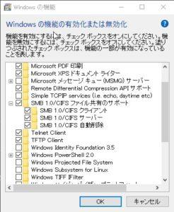 Windows標準で無効化されているツールの有効化