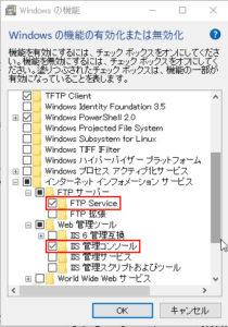 Windows標準FTPサーバの有効化