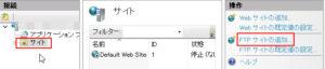 FTPサーバーのサイト追加