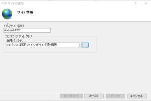 FTPサイト情報の入力