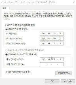 ローカルIPアドレスを固定する設定画面
