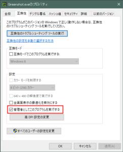 Windowsでソフトを毎回管理者で実行する設定