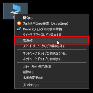 Windowsの管理ツールへのアクセス