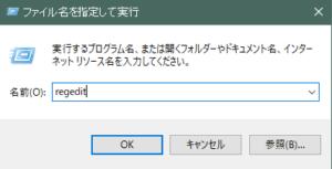Windowsのレジストリエディタを開く
