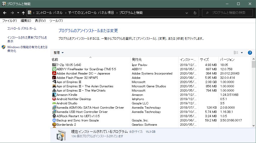 コンパネのプログラム一覧とアンインストール画面
