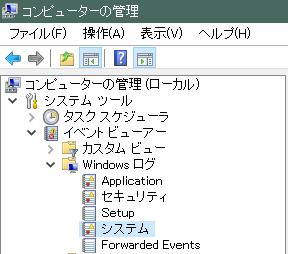 イベントビューアのシステムログ