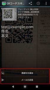QRコードスキャン例