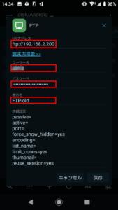 MiXplorerへFTPサーバを追加する例