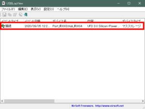 USBの状態確認ツール