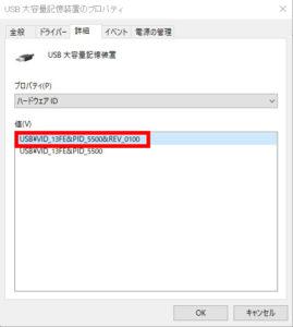 デバイスマネージャから確認できるベンダーIDとプロダクトID