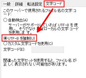 FTPの文字コード設定