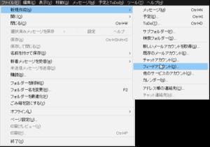 RSSフィードの追加