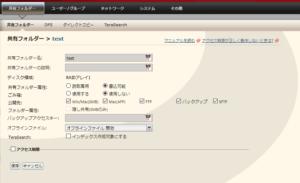 TeraStationのNAS内の共有フォルダ設定画面