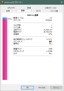 WinRARで扱えるファイルにはプロパティに書庫タブがある