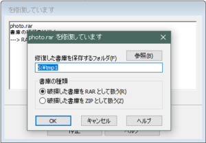 WinRARでの修復後ファイルの保存先指定