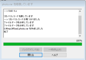 WinRARの修復進行状況
