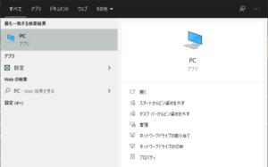 Windowsのタスクバーからの検索