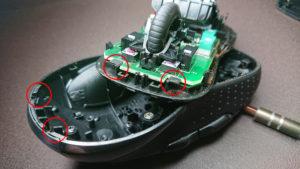 マウス分解時に注意する爪