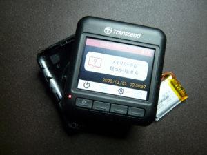 バッテリー交換後の動作確認