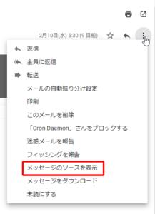 Gmailでメールのメッセージソースを表示