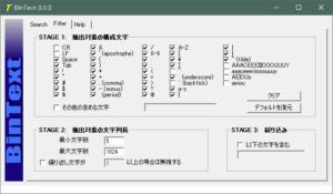 bintextのオプションなども日本語に