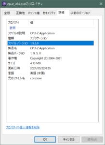 実行ファイルのプロパティからのバージョン確認