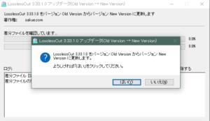 日本語化パッチ適用確認ダイアログ