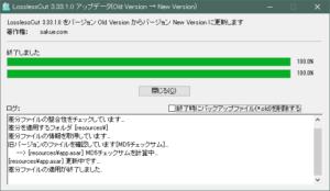 日本語化パッチの適用完了画面