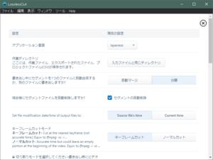 設定画面も日本語化