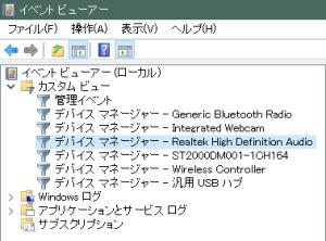 Windowsのイベントビューアー内のデバイスマネージャー