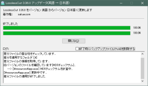 日本語化パッチの正常終了