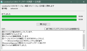 日本語化適用済みで適用しようとした場合のエラー