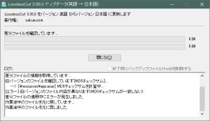 日本語化パッチ適用対象のバージョンが異なる場合