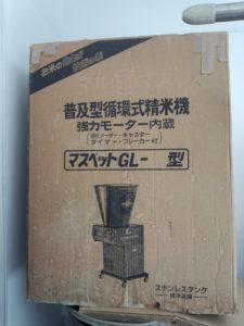年代物の循環式精米機の外箱