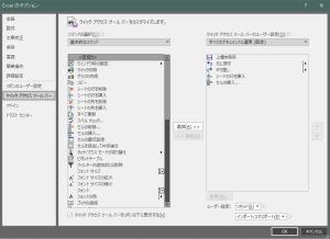 Excelのクイックアクセスツールバー