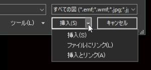 Wordの画像挿入とリンク