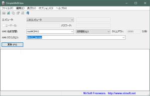 Windowsのサービス一覧を表示するツール