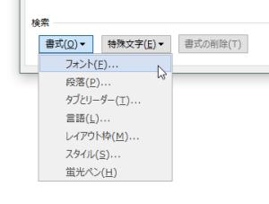 置換後スタイルを指定する書式メニュー