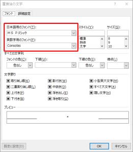 日本語用フォントと英語用フォントの指定