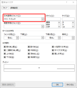 日本語用のフォントだけ変更する場合