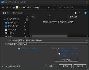 PDFのファイル保存先選択ダイアログ