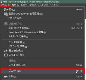 Adobe Acrobat Readerのファイルプロパティ確認