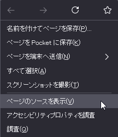 FirefoxでページのHTMLソースを表示